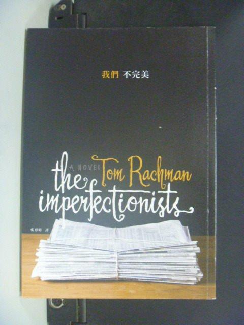 【書寶二手書T7/翻譯小說_GSK】我們不完美_原價300_湯姆‧瑞奇曼