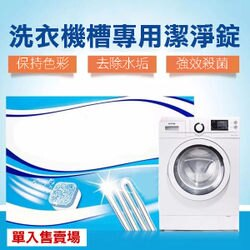 PS Mall 洗衣機槽專用去污潔淨錠 清洗內側汙垢 避免洗衣污染 讓衣服更乾淨【J501】