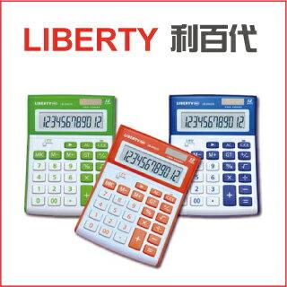 利百代亮彩12位元計算機 LB-2342 (不挑色隨機出貨)