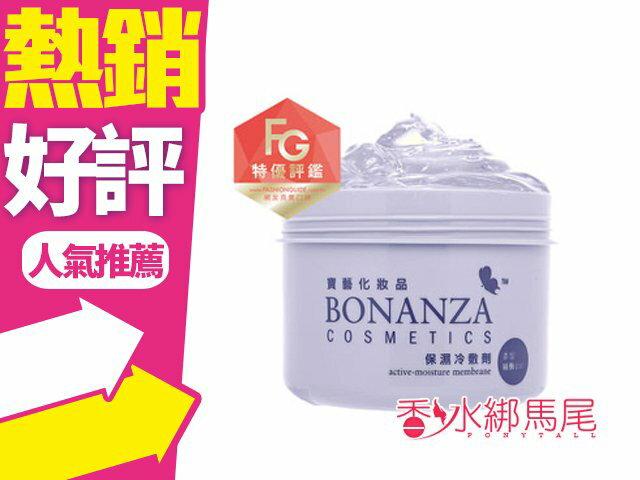 BONANZA 寶藝 Q10 保濕冷敷劑 250ml (冷膚劑)◐香水綁馬尾◐