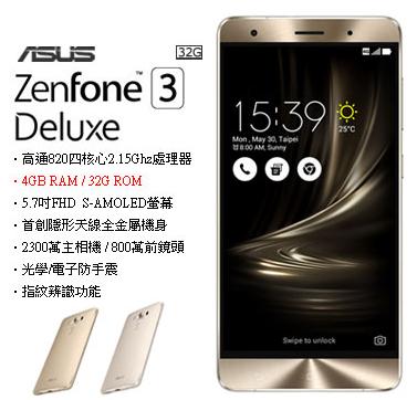 ASUS ZenFone 3 deluxe ZS570KL(4G/32G) 強勢性能 裸背時尚 好買網