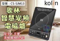 <br/><br/>  【尋寶趣】Kolin 按鍵式電磁爐 智慧變頻 IH電磁加熱 6段火力烹煮 自動檢測鍋具 廚房/烹飪 CS-SJM13<br/><br/>