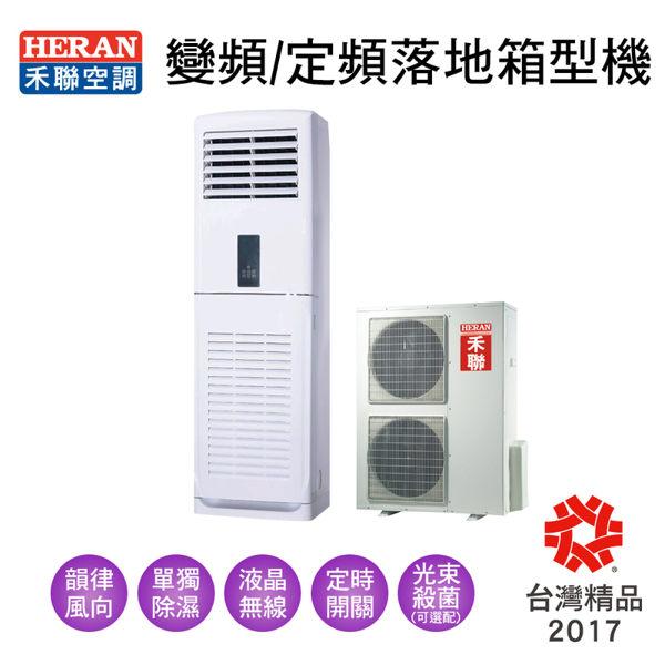 HERAN 禾聯 落地式正壓/氣冷式5噸箱型冷氣HIS-140P/HO-140