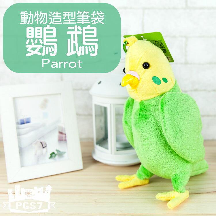 PGS7 日本卡通系列商品 - 動物造型系列 鸚鵡 Parrot 筆袋 鉛筆盒 收納包
