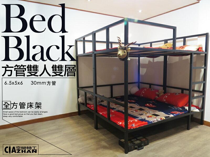 『全新免運』【空間特工】5尺五尺 30mm鐵管 雙層床雙人床架組 設計款床架 輕量化骨架/上下舖/床組/床底D3E609