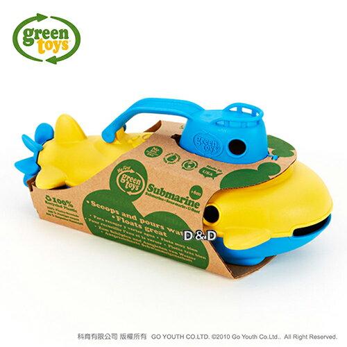 《美國B.toys感統玩具》藍鯨號潛水艇(藍提把)