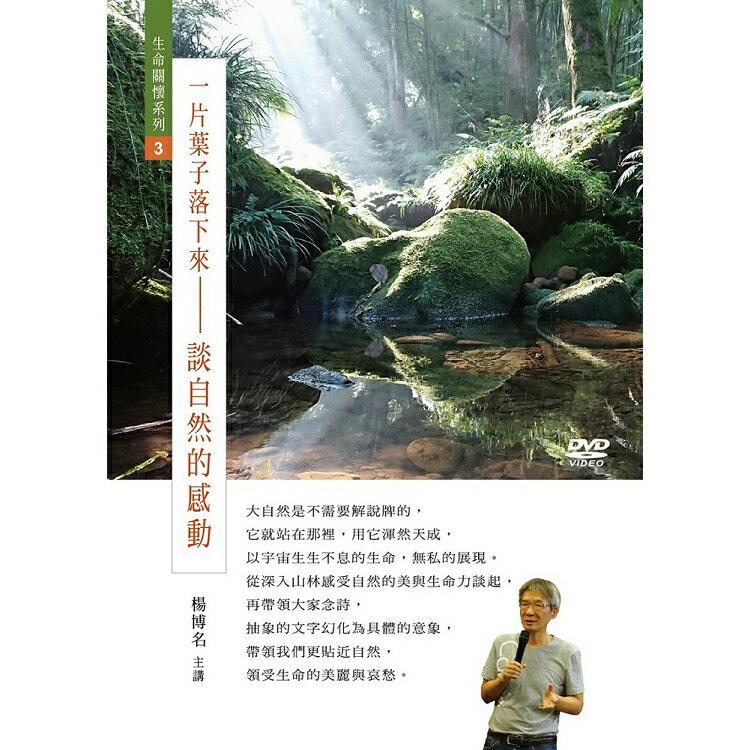 一片葉子落下來-談自然的感動(DVD) | 拾書所
