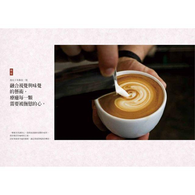 療心咖啡館:吳若權陪你杯測人生風味 7
