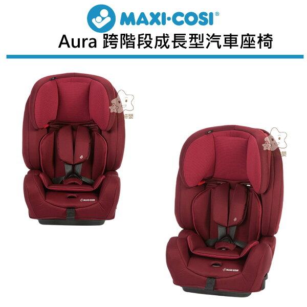 【大成婦嬰】MAXI-COSIAura跨階段成長型汽車座椅35485831下標前請先詢問是否有現貨