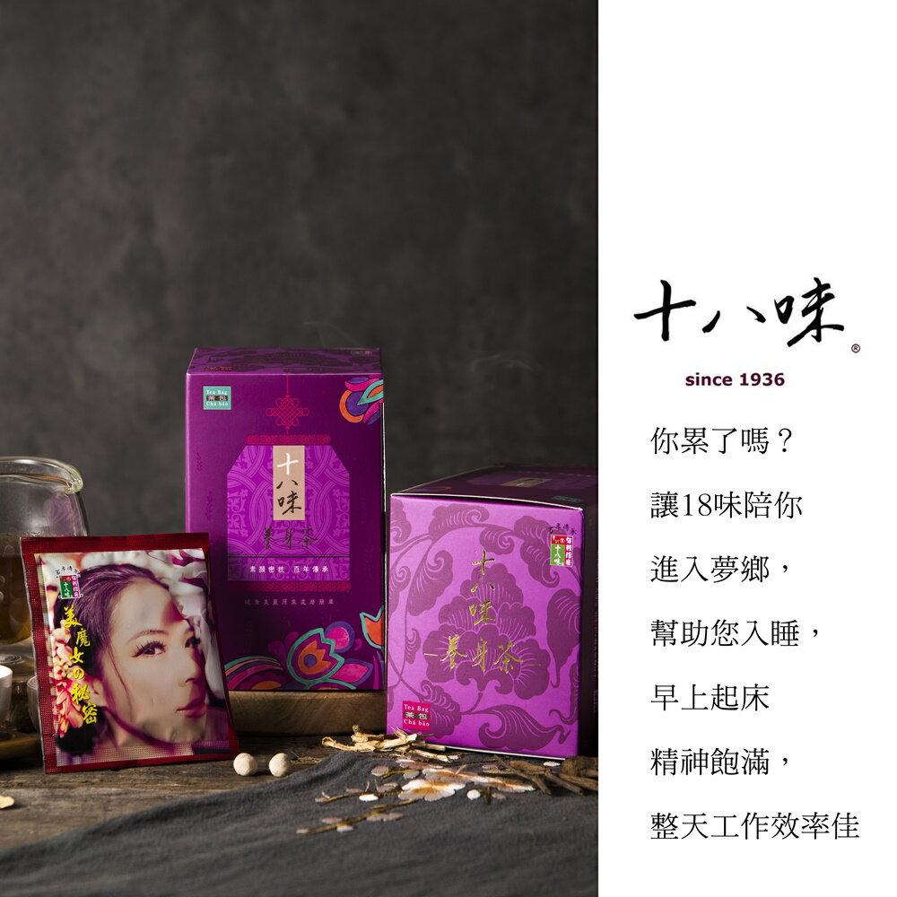 <br/><br/>  【十八味】【茶包盒裝23入】 讓你好氣色水嫩水嫩<br/><br/>