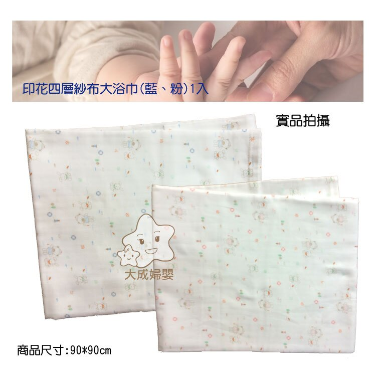 【大成婦嬰】嬰幼兒專用  印花四層紗布大浴巾(藍、粉)90x90cm 隨機出貨 2