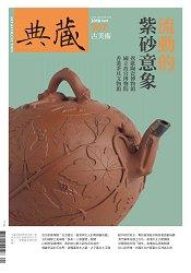 典藏-古美術4月2018第307期