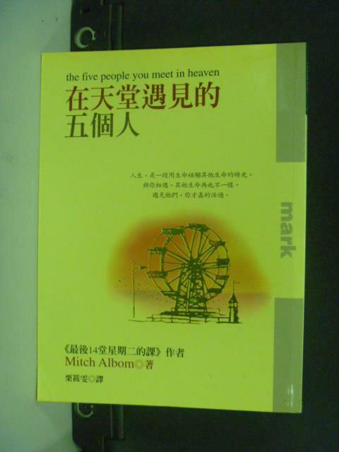【書寶二手書T6/勵志_HGZ】在天堂遇見的五個人_米奇‧艾爾邦