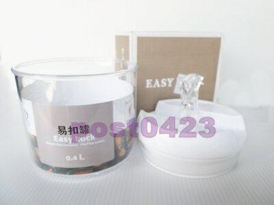 0.4L圓形小號乾貨食品奶粉密封罐 塑料透明茶葉儲物罐 易扣儲藏瓶罐