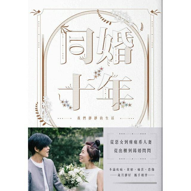 【預購】同婚十年:我們靜靜的生活 1