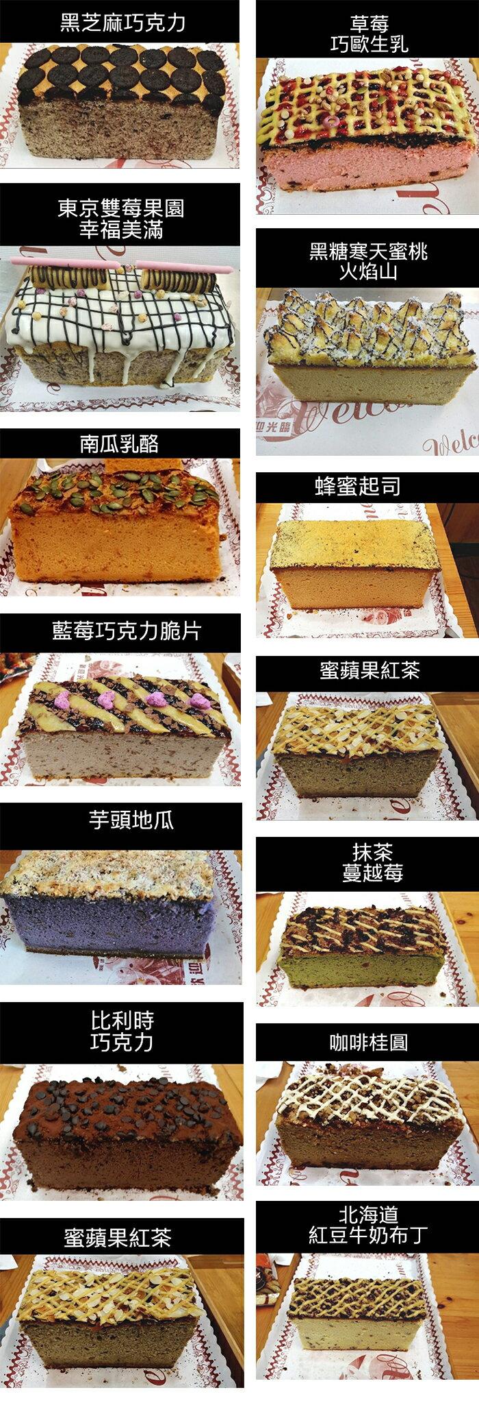 【李師傅的阿嬤嬤嬤的手作蛋糕烘焙坊】兩條一組販售/創意蛋糕/北海道紅豆牛奶布丁蛋糕/南瓜乳酪蛋糕/藍莓巧克力脆片蛋糕/咖啡桂圓蛋糕/蜜蘋果紅茶蛋糕/黑芝麻巧克力蛋糕/抹茶蔓越莓蛋糕/蜂蜜起司蛋糕/芋頭