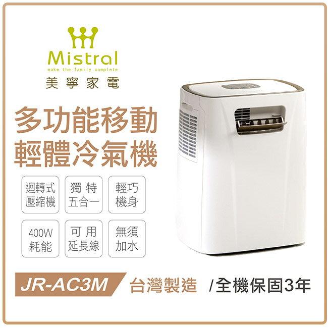 美寧全新三合一移動式冷氣 JR-AC3M