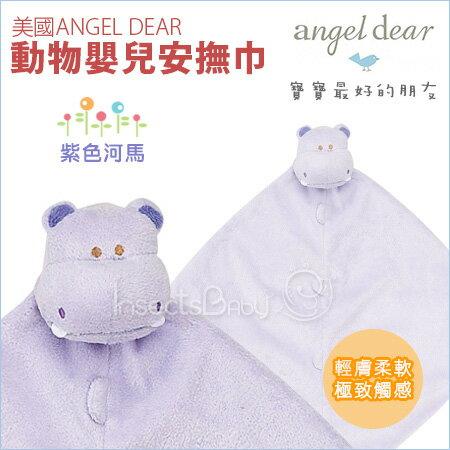 ✿蟲寶寶✿【美國Angel Dear 】超萌療育動物造型安撫巾 / 輕膚柔軟 / 極致觸感 - 紫色河馬