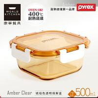 【美國康寧 Pyrex】正方型500ml 透明玻璃保鮮盒 0