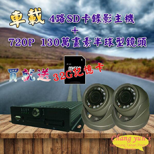 ►高雄台南屏東監視器◄車載車用監視系統4路SD卡錄影主機+720P130萬畫素半球型鏡頭*2DIY優惠價