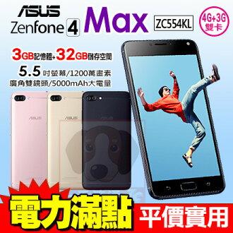 ASUS ZenFone 4 Max 5.5 吋 ZC554KL 3G/32G 贈5200行動電源+螢幕貼 八核心 智慧型手機