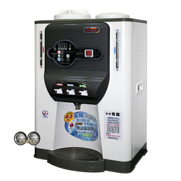~元元家電館~~晶工牌~光控冰溫熱開飲機 JD~6725