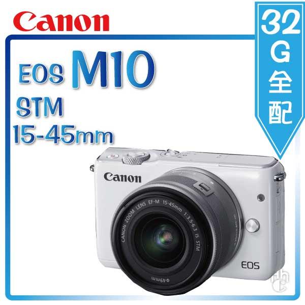 <br/><br/>  ? 32G全配【和信嘉】  Canon EOS M10 (白色)  EF-M 15-45 STM  +電池+腳架+記憶卡+保護鏡+清潔組+攝影包+保護貼 公司貨 原廠保固一年<br/><br/>