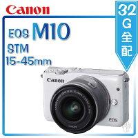 Canon佳能到➤ 32G全配【和信嘉】  Canon EOS M10 (白色)  EF-M 15-45 STM  +電池+腳架+記憶卡+保護鏡+清潔組+攝影包+保護貼 公司貨 原廠保固一年