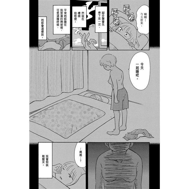 我的家住著趕不走的怪物(全) 8