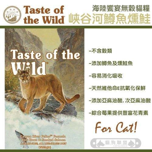 +貓狗樂園+ 美國Taste of the Wild海陸饗宴【無穀全貓。峽谷河鱒魚燻鮭。5磅】770元