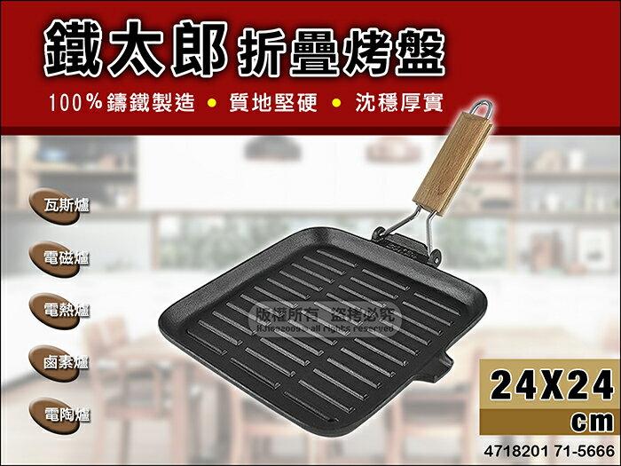 鐵太郎折疊烤盤 24cm 5666 鑄鐵鍋/平底鍋/不沾鍋/煎鍋/牛排煎盤/牛排烤盤 適 戶外露營