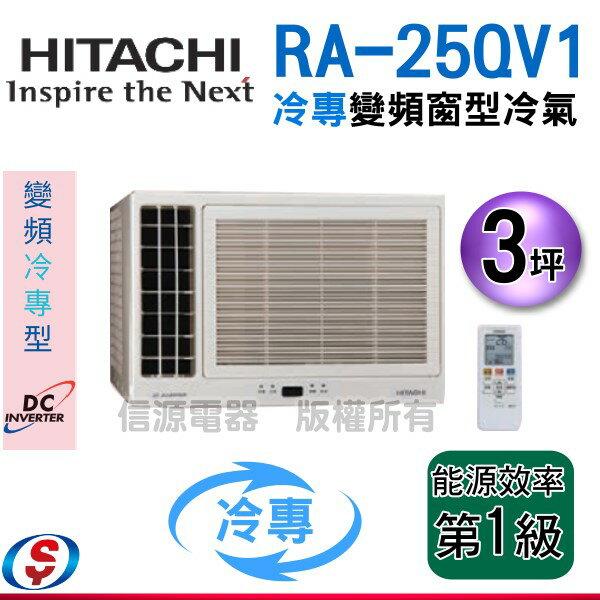 含安裝【新莊信源】 3坪【HITACHI 日立】側吹冷專變頻窗型冷氣 RA-25QV1 / RA25QV1