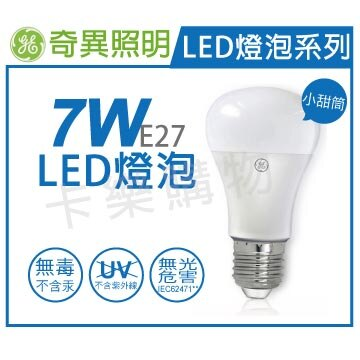 奇異GE 70638 LED 7W 3000K 黃光 全電壓 E27 球泡燈 _ GE520026