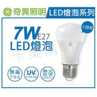 奇異GE 70638 LED 7W 3000K 黃光 全電壓 E27 球泡燈  GE520026