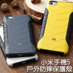 【原廠公司貨】小米手機5 戶外防摔保護套/保護殼手機套/外殼背蓋 Xiaomi MIUI 小米手機 公司貨