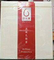 【田中寶】高纖乳酸菌(6gx20包/盒)特價800元