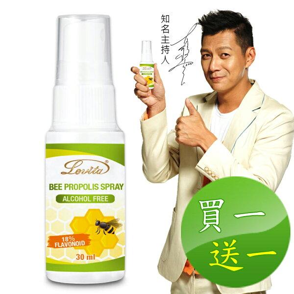 ~7月促銷,買一送一超低價優惠~【Lovita愛維他】蜂膠噴霧(18%類黃酮)