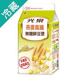 光泉燕麥高纖無糖豆漿450ML/瓶【愛買冷藏】