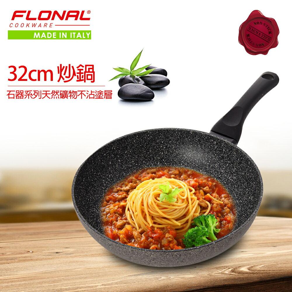 【義大利Flonal】石器系列不沾炒鍋(32cm)