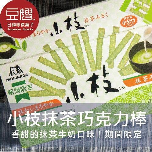 【豆嫂】日本零食 森永 期間限定 小枝抹茶牛奶巧克力棒(44本入)