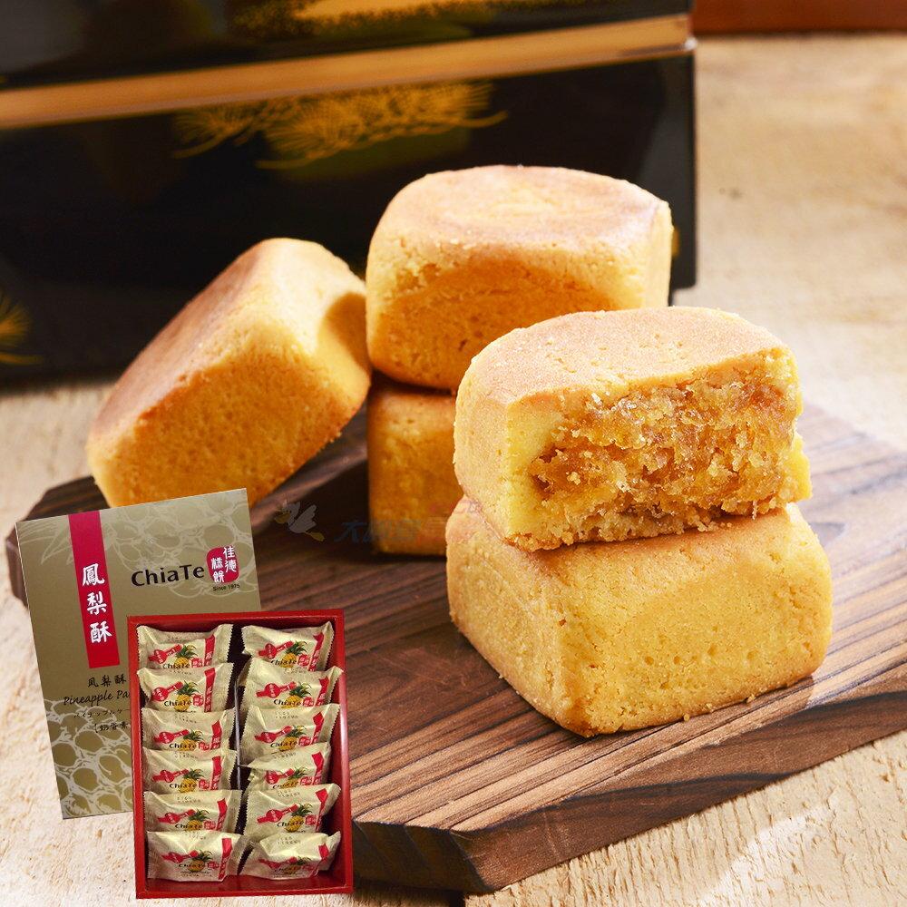 預【佳德鳳梨酥】原味鳳梨酥12入禮盒(含運;附提袋)