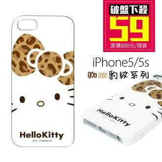 iPhone 5 / 5S Hello Kitty 咖啡豹紋手機殼【C-I5-001】三麗鷗GD Sanrio原裝授權 Alice3C
