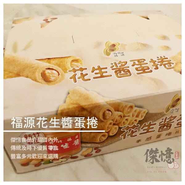 【傑憶食品】新竹福源花生醬蛋捲餅 320g (蛋素)