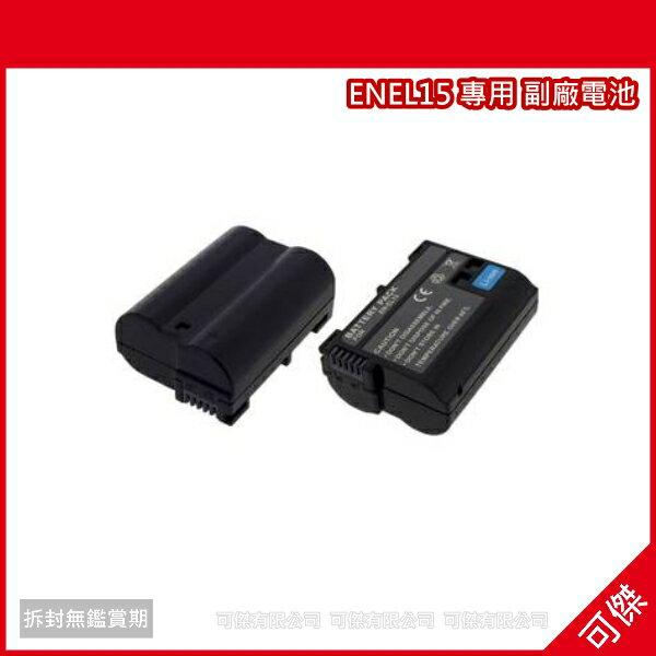 可傑 全新 ENEL15 專用 副廠電池 日本蕊心 破解版 電池 Nikon D7000、V1、D800、D600 D7100