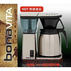 金時代書香咖啡 BONAVITA 專業滴漏式保溫壺咖啡機 雙層真空不銹鋼保溫壺款