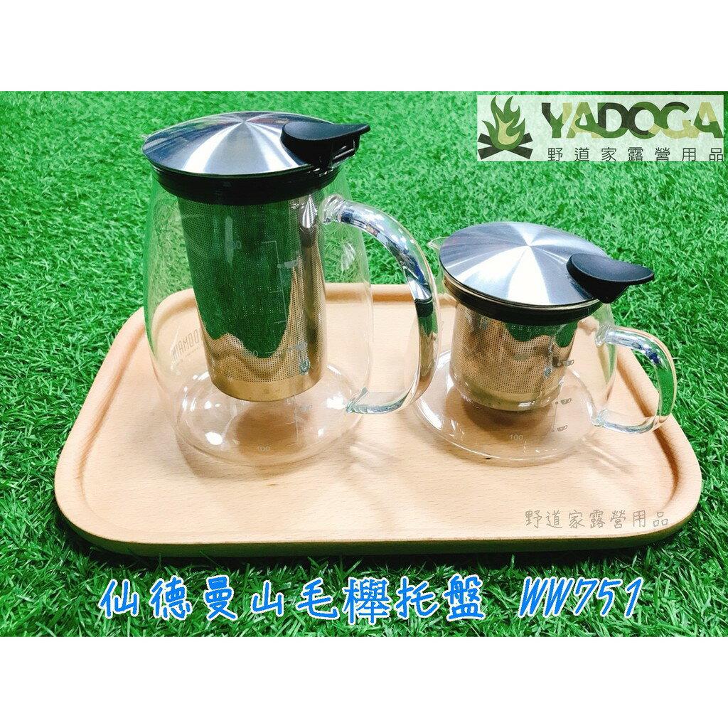 【野道家】sadomain 仙德曼 山毛櫸六杯托盤 萬用托盤 原木茶盤 WW751 SGS檢驗合格