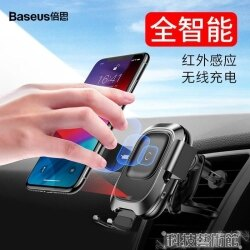 行動電源 車載無線充電器蘋果x手機支架汽車iPhone xs max萬能華為mate20通用8plus 科技藝術館