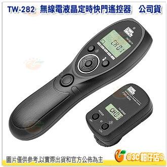 品色 PIXEL TW-282/E3 無線電液晶定時快門遙控器 公司貨 Canon 70D 60Da 60D 350D 400D 450D 700D 650D 600D 550D 500D