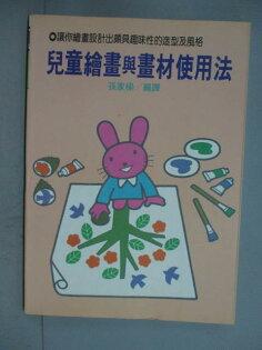 【書寶二手書T1/少年童書_NCR】兒童繪畫與畫材使用法_孫家樑譯