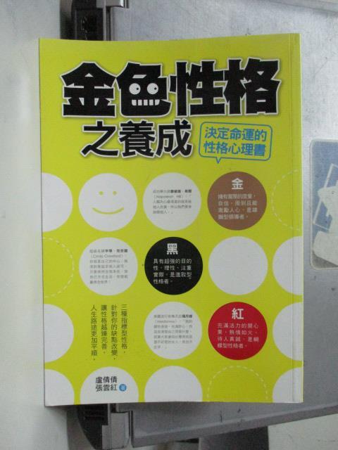 【書寶二手書T2/心靈成長_OUA】金色性格之養成_盧倩倩, 張雲紅